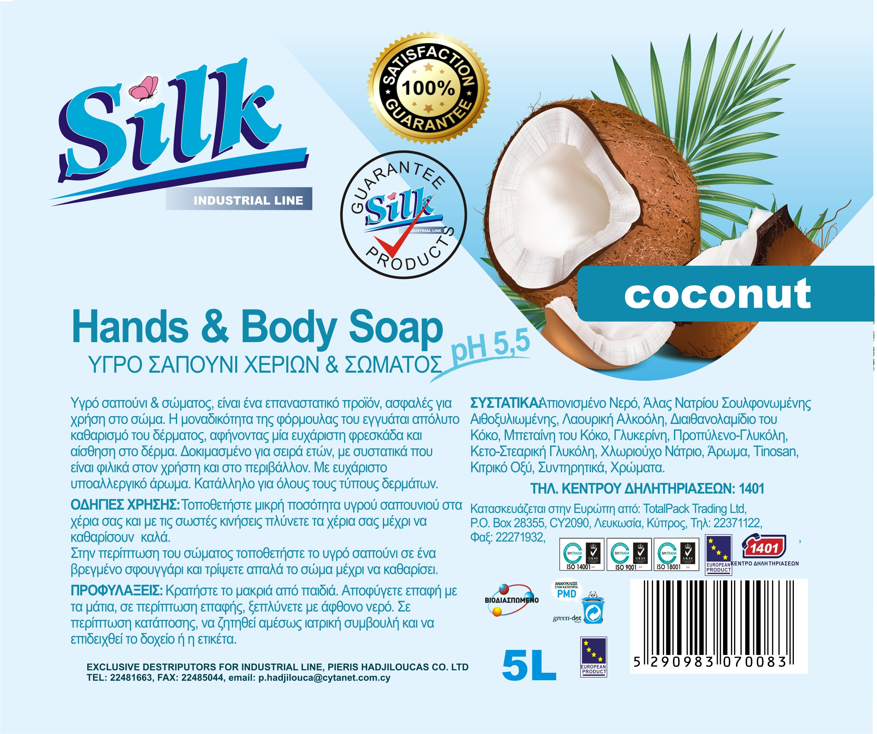 Handsoap and Body Soap Coconut