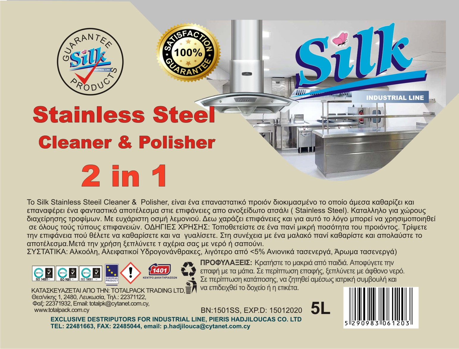 Stainless Steel Cleaner and Polisher 2in1